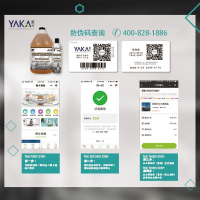 YAKA防伪查询及积分兑换